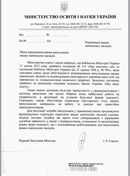 Днепропетровские студенты-медики больше не обязаны трудоустраиваться после окончания вуза (фото) - фото 1