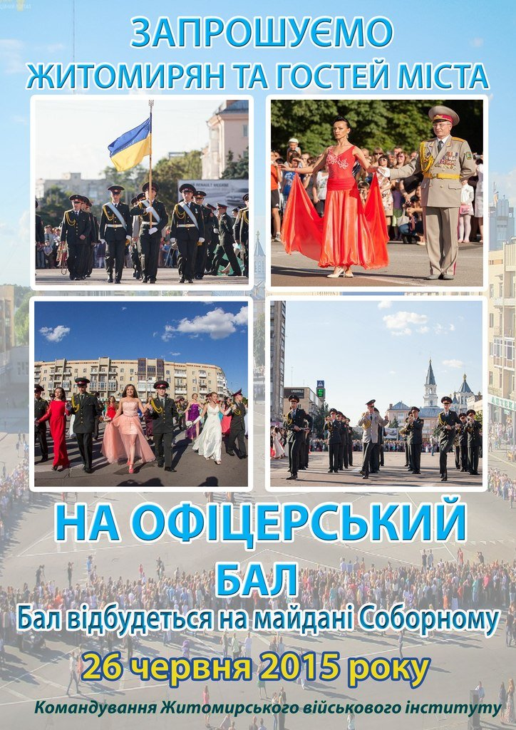 На Соборному майдані в Житомирі відбудеться Третій Офіцерський Бал (фото) - фото 1