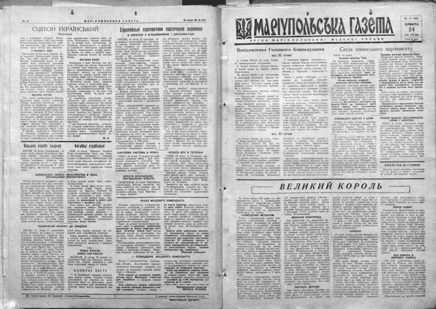 Мариуполь 1941-1943: «Маріупольска газета» (ФОТО) (фото) - фото 5