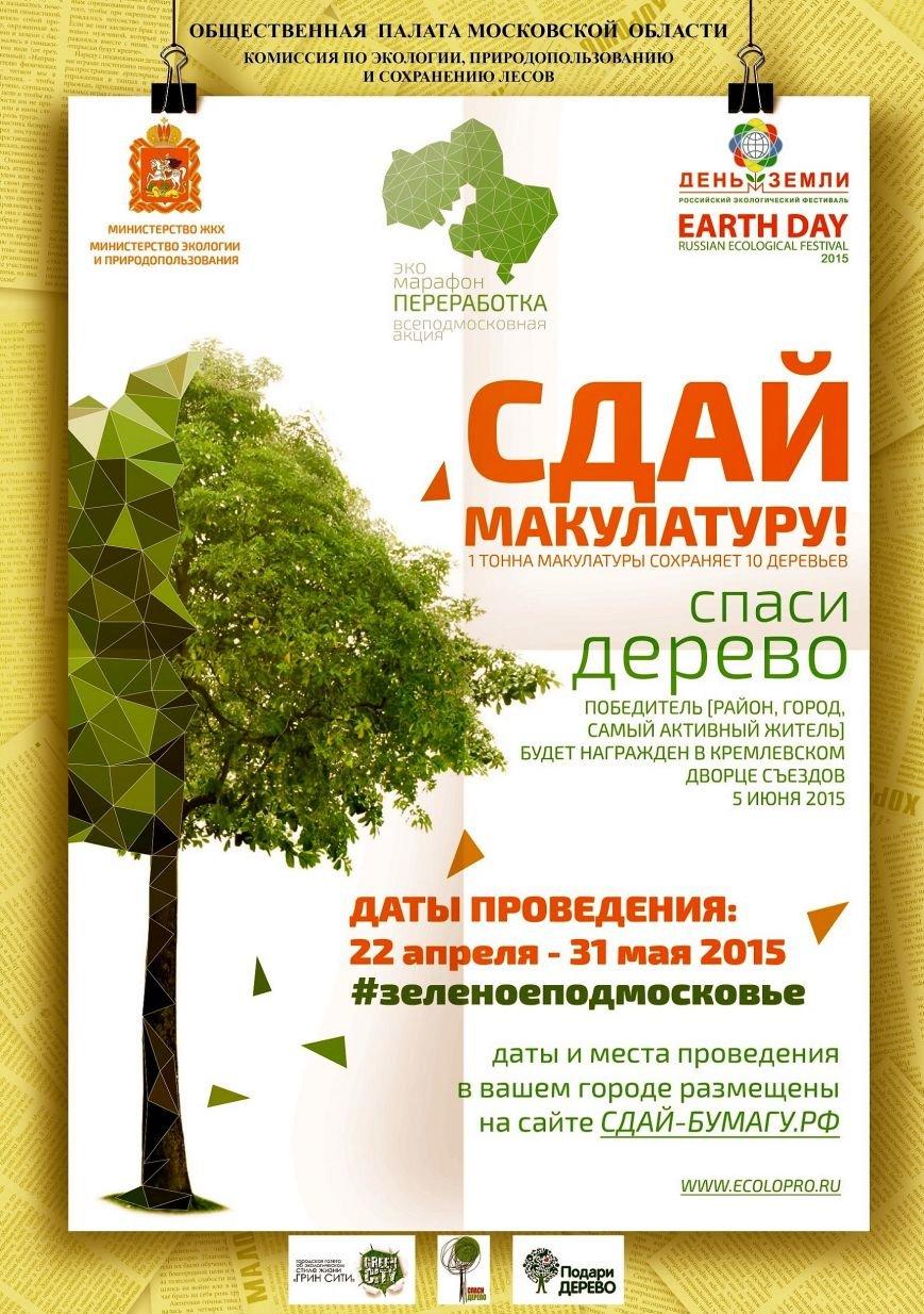 eco-marathon_1
