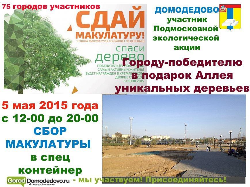 Экологическая акция «Сдай макулатуру! Спаси дерево!»   пройдёт в Домодедово сегодня (фото) - фото 1