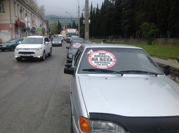 В Ялте нерадивым автомобилистам теперь придется отдирать от стекла своих авто фирменные стикеры «СтопХама». (фото) - фото 2