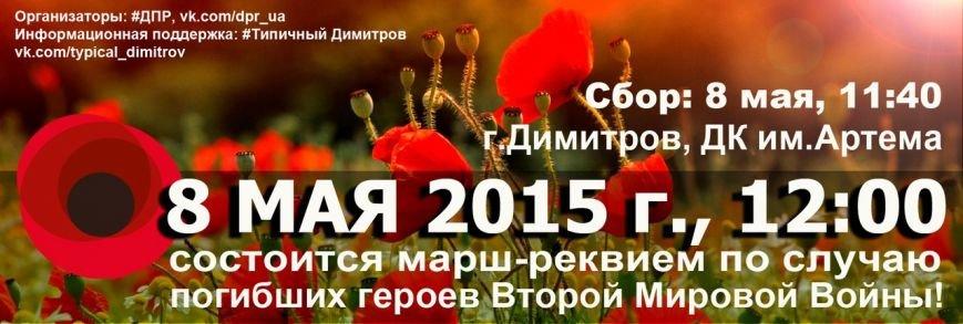 В Красноармейске и Димитрове в День памяти и примирения состоится марш-реквием (фото) - фото 1