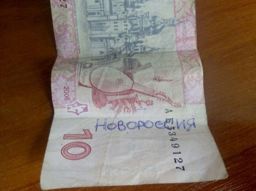В Мариуполе отказались принимать гривны с надписью «Новороссия» (ФОТО), фото-2