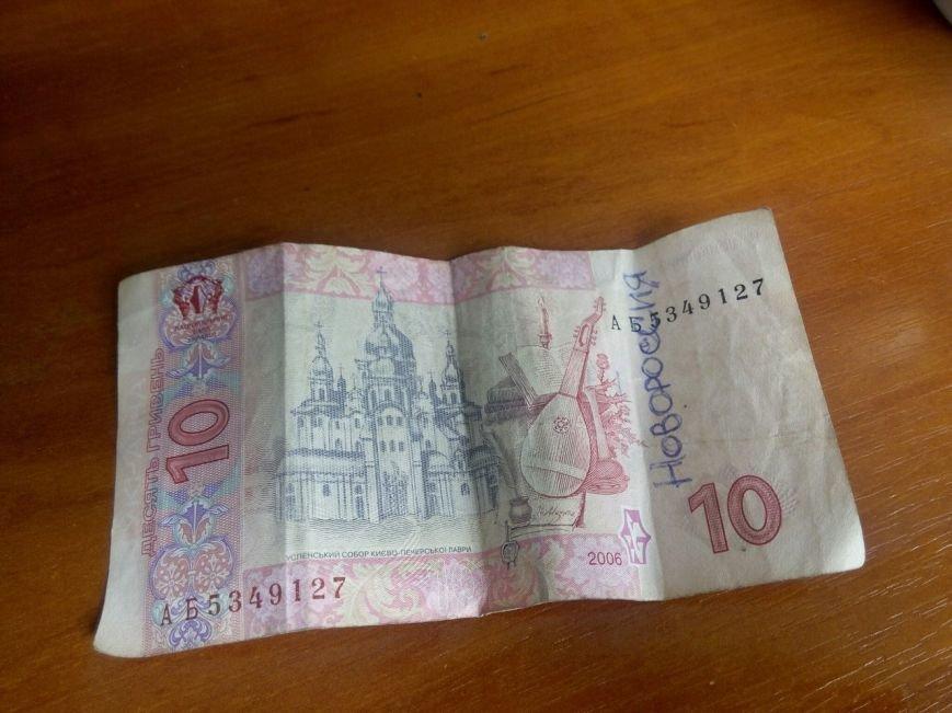 В Мариуполе отказались принимать гривны с надписью «Новороссия» (ФОТО) (фото) - фото 1