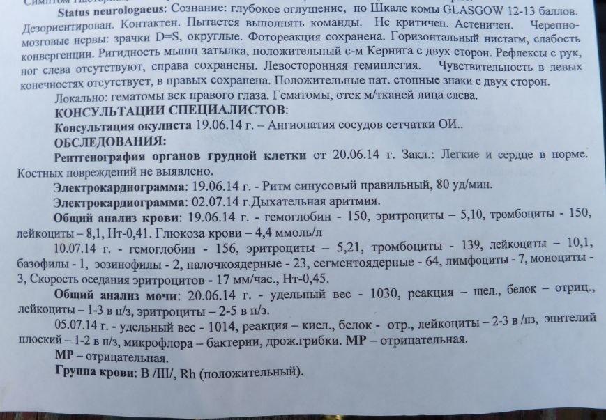 В Кировоградской области жестоко избили парня, виновные могут остаться без наказания. ВИДЕО (фото) - фото 1