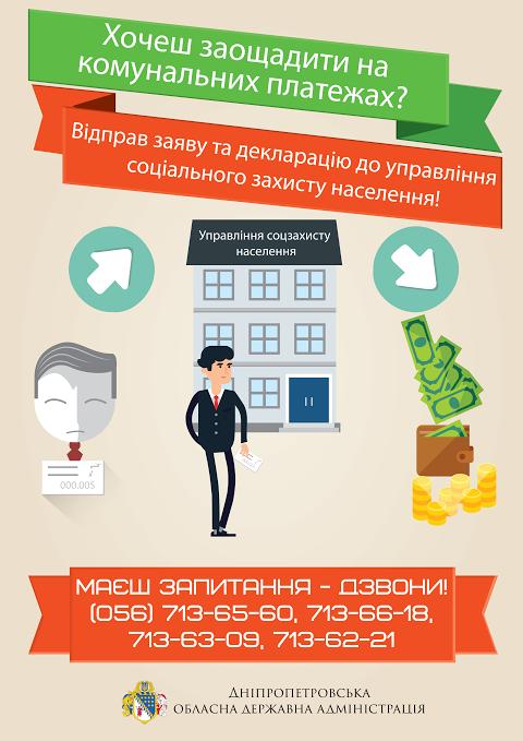 На Днепропетровщине за субсидиями пока обратились 16 тысяч граждан (фото) - фото 1