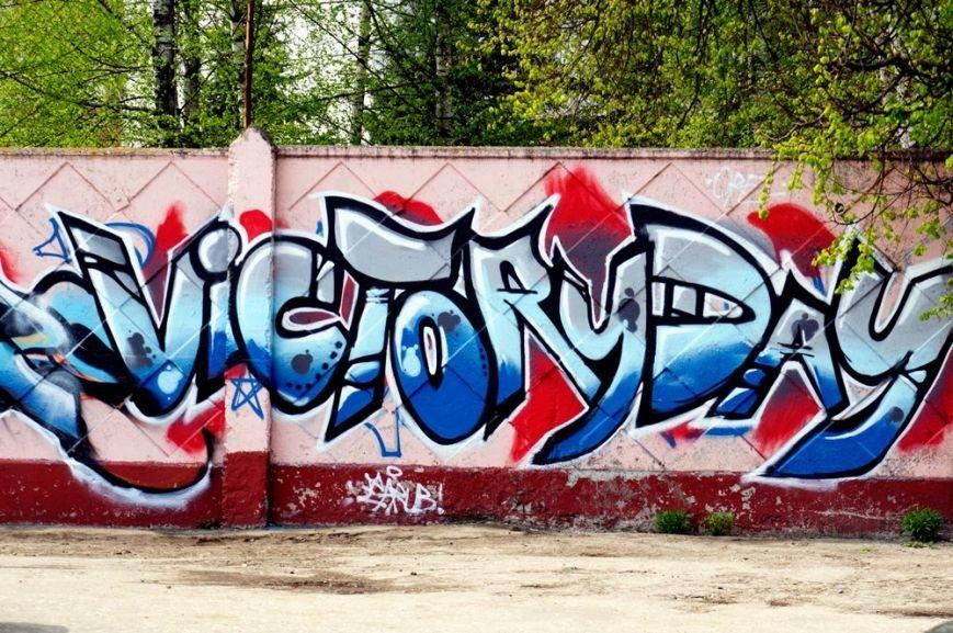 Брянск разукрасили граффити к 9 мая (фото) - фото 1
