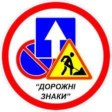 На Рівненщині оновлюють дорожні знаки (фото) - фото 1