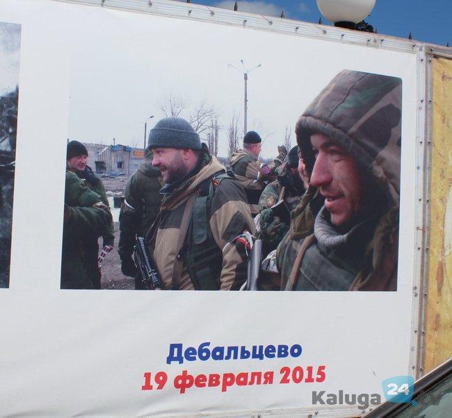 В России битву за Дебальцево внесли в список побед русского оружия (ФОТО) (фото) - фото 3