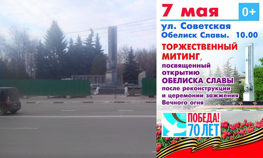 В Домодедово 7 мая зажгут Вечный Огонь у Обелиска Славы (фото) - фото 1