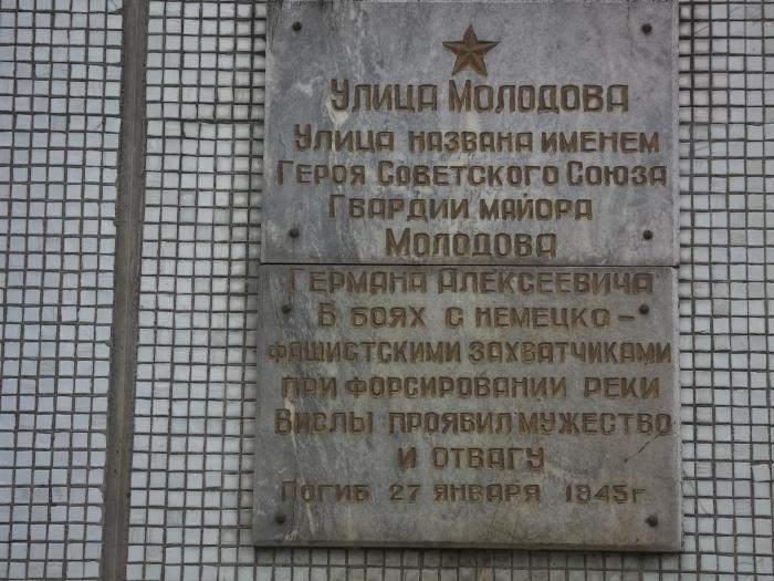 Улицы Пскова с именами героев Великой Отечественной Войны, фото-1