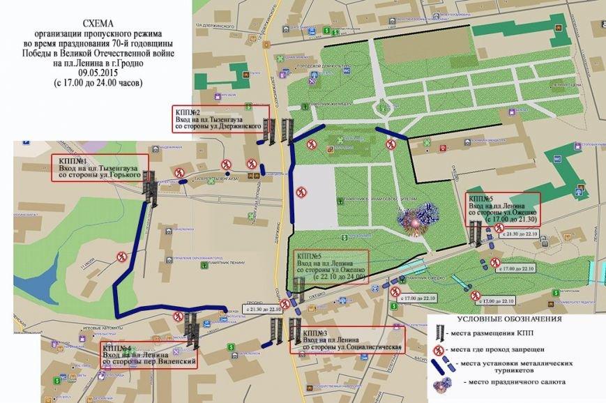 УВД Гродненского облисполкома опубликовала схемы КПП и перекрытых улиц (фото) - фото 1