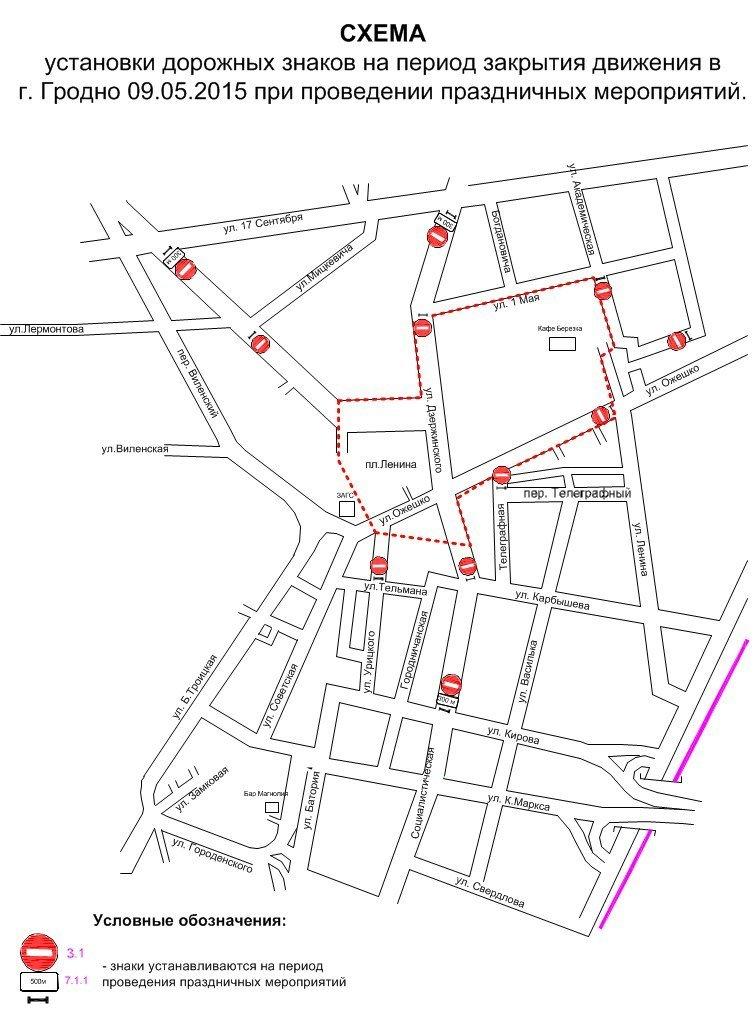 УВД Гродненского облисполкома опубликовала схемы КПП и перекрытых улиц (фото) - фото 3
