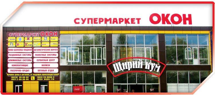 Купить окна в Мариуполе? Супермаркет ОКОН - мы стабильно работаем для Вас! (фото) - фото 1