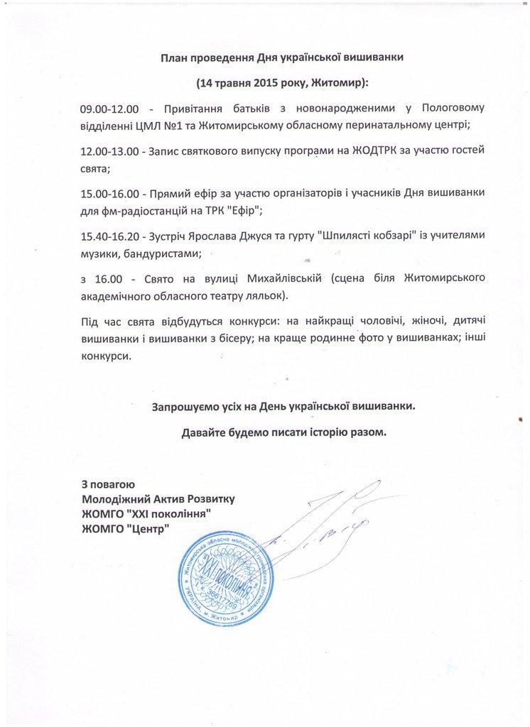 У Житомирі День української вишиванки буде благодійним та аполітичним (фото) - фото 1