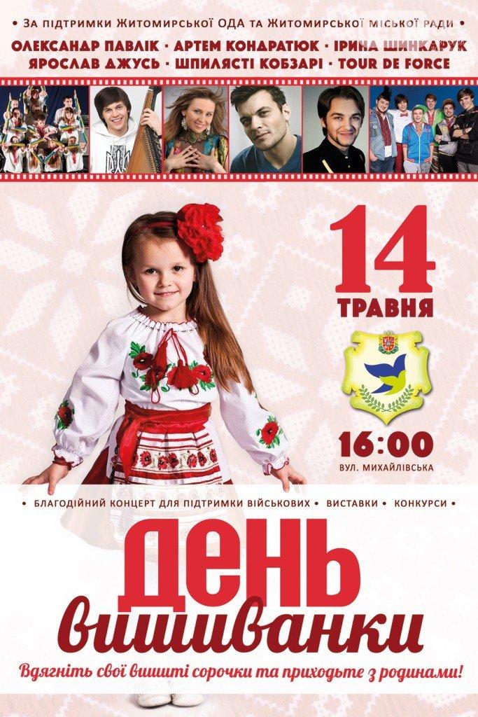 У Житомирі День української вишиванки буде благодійним та аполітичним (фото) - фото 3