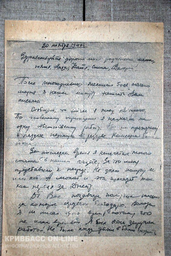 О чем писали солдаты с фронта? (ФОТО) (фото) - фото 1