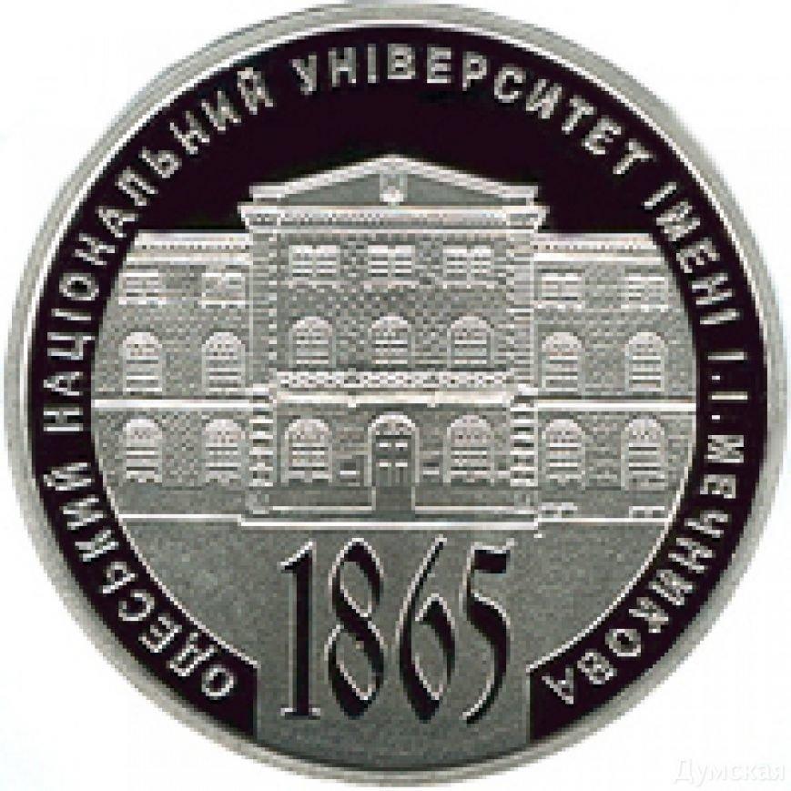Одесский университет увековечили в монетах (ФОТО) (фото) - фото 1