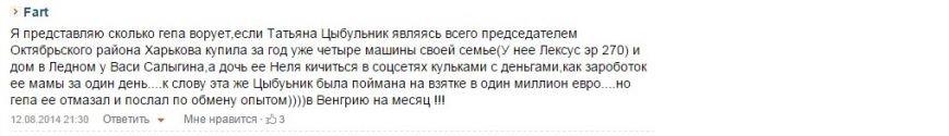 Глава Октябрьского района зарабатывает 5 тысяч в месяц, и при этом содержит на них себя и своего мужа (фото) - фото 5