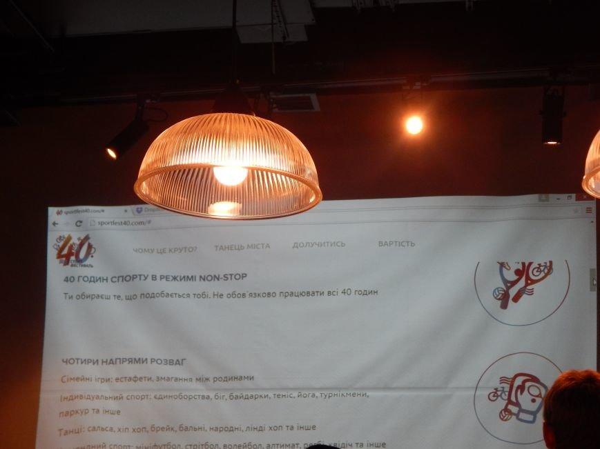 Незабаром в Івано-Франківську презентують 40 видів спорту і танців (фото) - фото 2