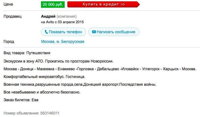 В Москве продают турпутевки на Донбасс за 20 тысяч рублей (фото) - фото 1