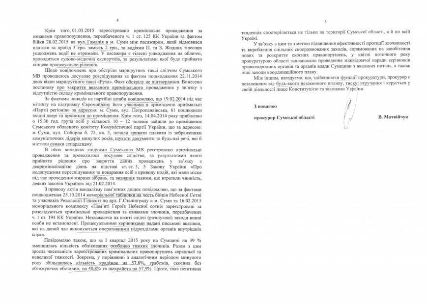 Прокуратура Сум ответила горсовету насчет всплеска преступности в городе (СКАН) (фото) - фото 1