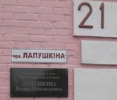 У Хмельницькому вшанували пам'ять героя-земляка (ФОТО) (фото) - фото 1