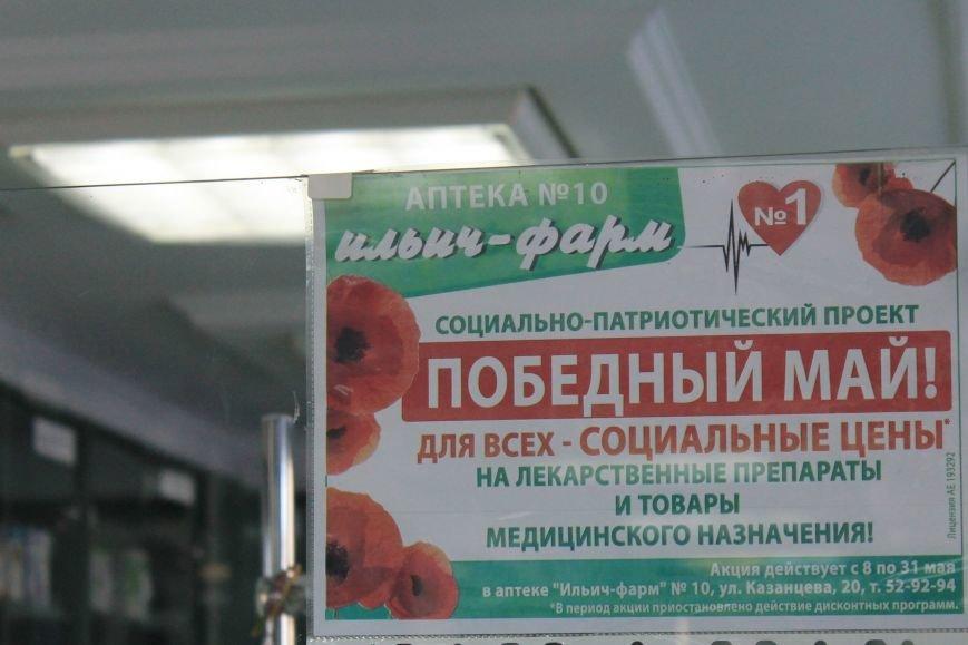 Аптечная сеть «Ильич-Фарм» презентует социальный проект «Победный май»! (фото) - фото 2
