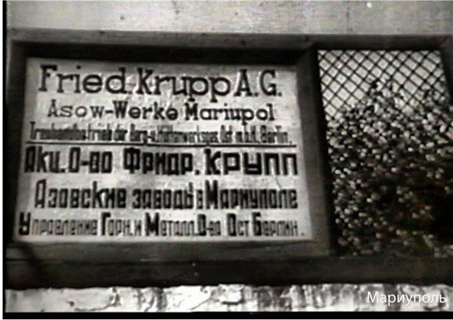 Промышленность Мариуполя в годы Второй мировой: заводы таки выплавляли сталь, появился частный бизнес, а землю отдали крестьянам (фото) - фото 6