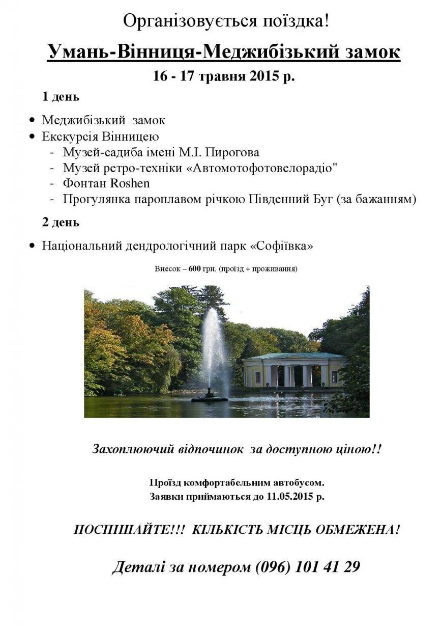 2-х денний тур «Умань-Вінниця-Меджибізький замок» (фото) - фото 2