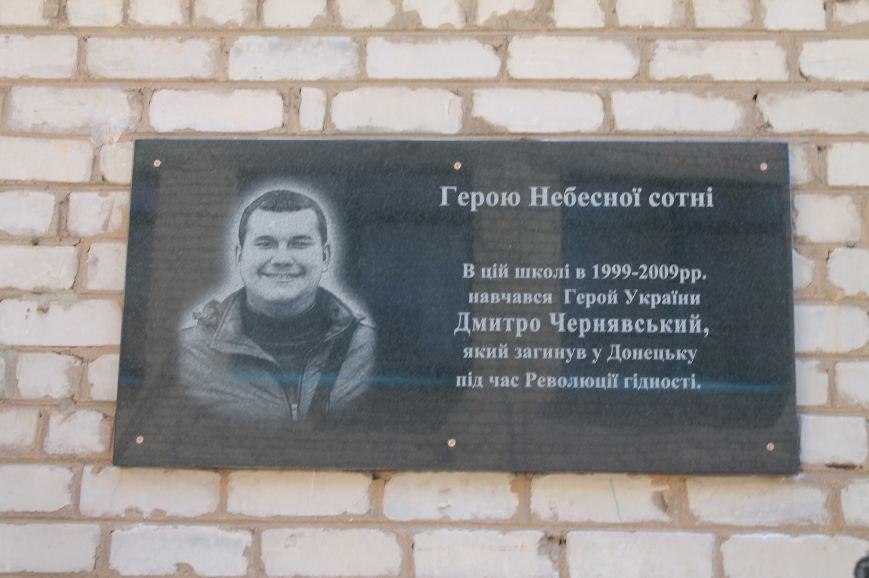 В Артемовске увековечили память Дмитрия Чернявского, фото-7