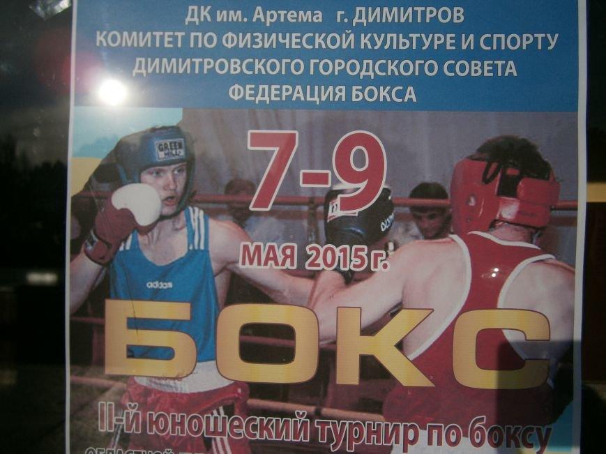 В Димитрове стартовал Областной турнир по боксу, посвященный Дню Победы (ОБНОВЛЕНО+ФОТО) (фото) - фото 40