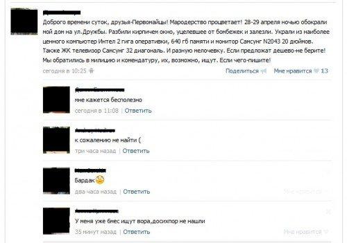 В Первомайске жители жалуются на мародерство (фото) - фото 1