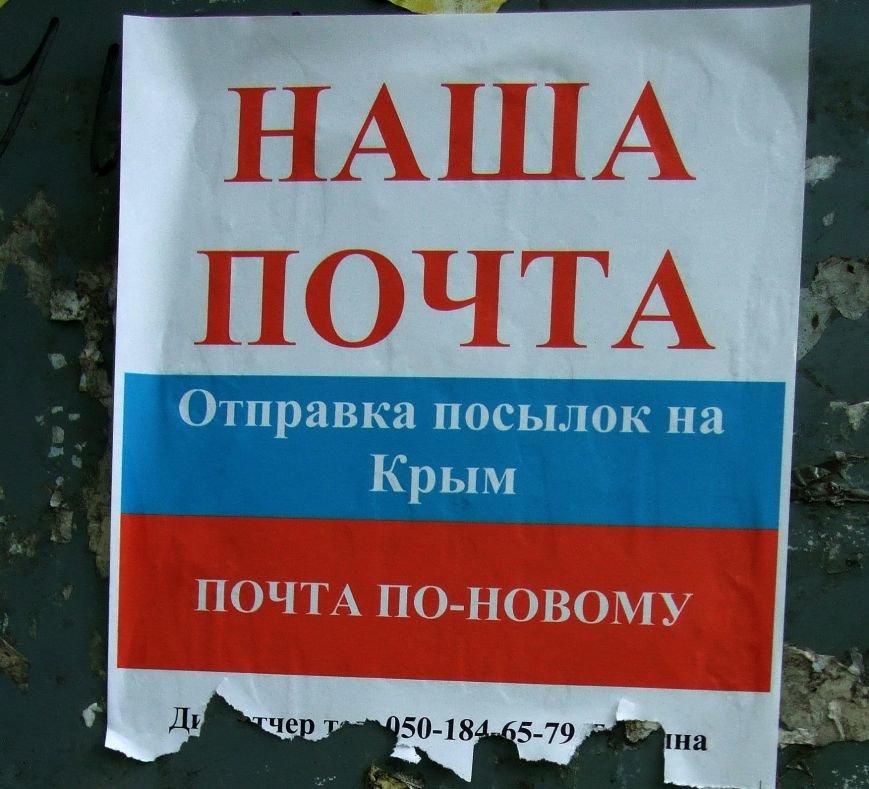 В Донецке появилась еще одна почта (ФОТОФАКТ) (фото) - фото 1