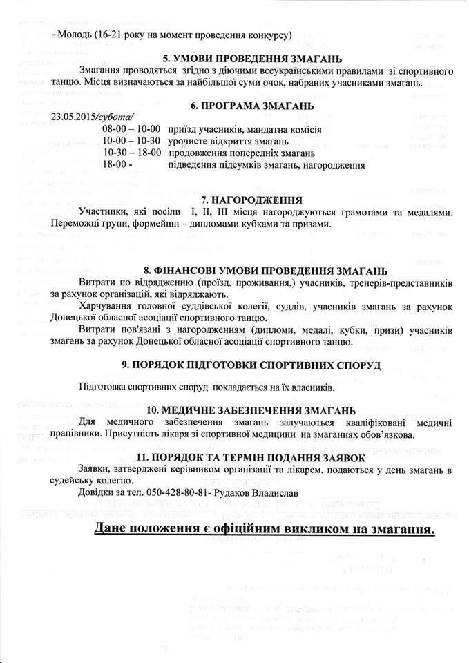 В Краматорске состоится областной чемпионат по танцам «Сузір'я Донбасу 2015», фото-2