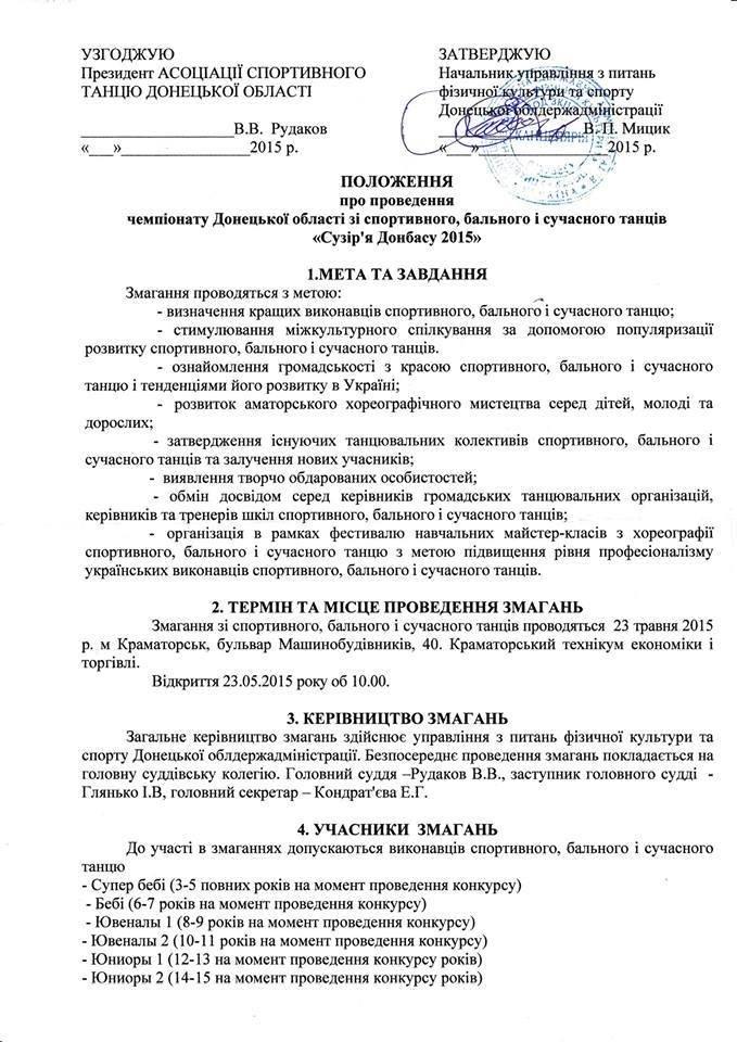 В Краматорске состоится областной чемпионат по танцам «Сузір'я Донбасу 2015», фото-1