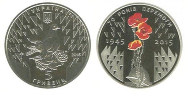 Национальный банк Украины ввел в оборот новые монеты номиналом 1 и 5 гривен. (фото) - фото 1