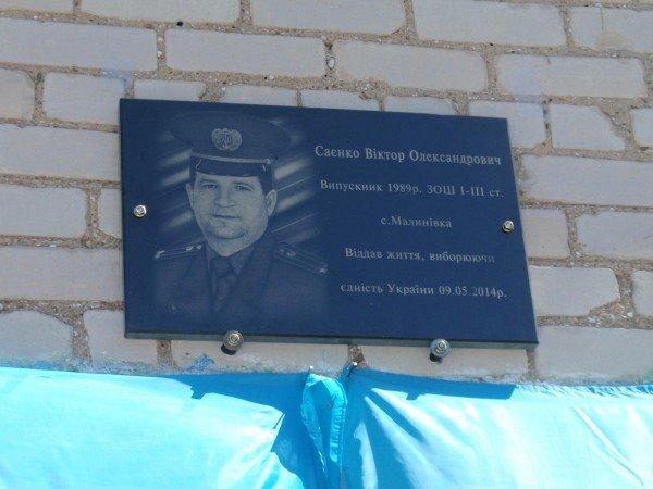 В Володарском районе установили мемориальную табличку в честь Виктора Саенко (ФОТО), фото-1