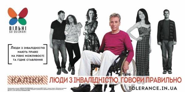 У Житомирі банер «навчає», як називати таких людей правильно, фото-1