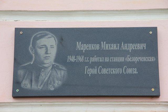 Герою Советского Союза уставили памятную доску (фото) - фото 1