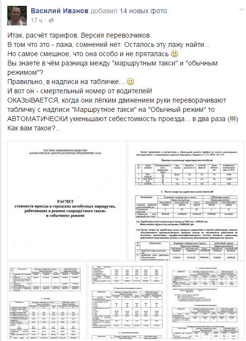 Скриншот 2015-05-08 12.30.15 - копия