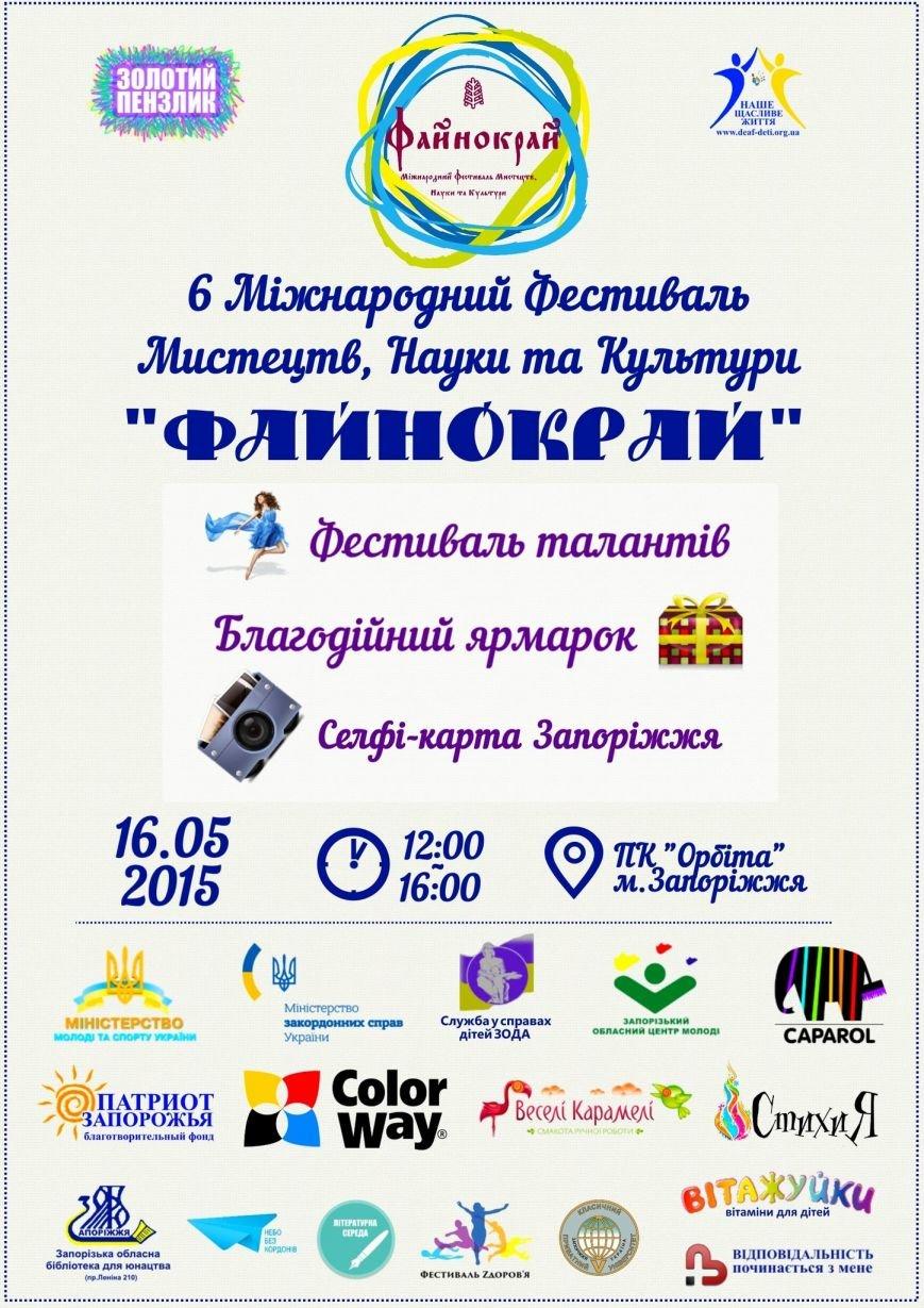В Запорожье состоится Международный фестиваль «Файнокрай» (фото) - фото 1