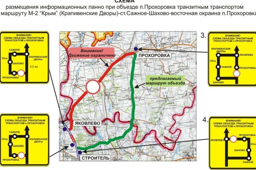 В Белгородской области 9 мая перекроют дорогу на Прохоровку (фото) - фото 1