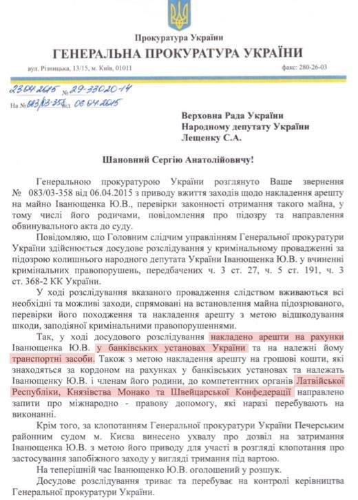 ГПУ арестовала украинские счета и автопарк Юры Енакиевского - одного из совладельцев «Азовмаша», фото-1