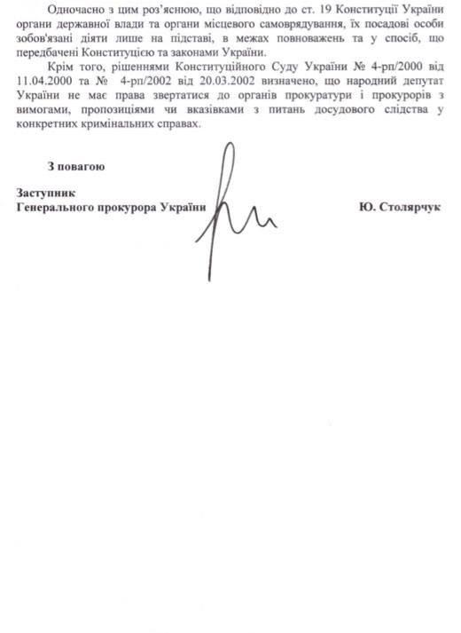 ГПУ арестовала украинские счета и автопарк Юры Енакиевского - одного из совладельцев «Азовмаша», фото-2