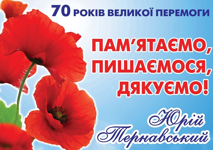 Юрий Тернавский: «Нужно спешить сказать героям – спасибо!» (фото) - фото 1