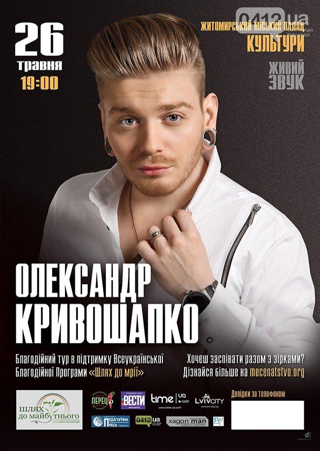 Сайт 0412 проводить вікторину для житомирян: 2 квитки і філіжанка кави з Олександром Кривошапко (фото) - фото 1