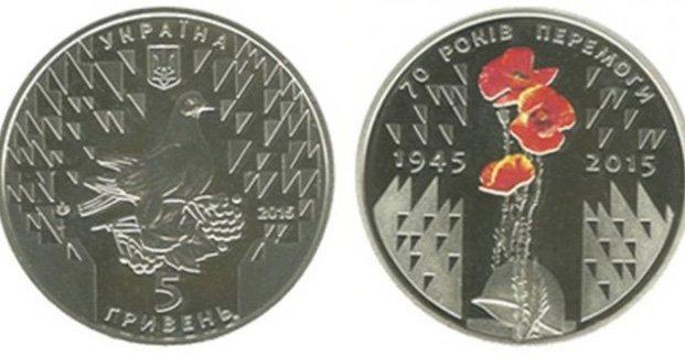 Нацбанк Украины выпустил новые монеты ко Дню Победы (ФОТО) (фото) - фото 1