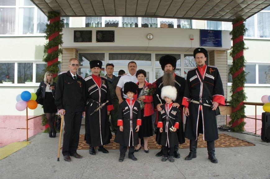 Пшехской школе присвоено имя лейтенанта Горлова (фото) - фото 1